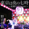 "Nomiya Maki ""Tokyo wa yoru no 7ji (bon odori Version) / Sweet Soul Revue (bon odori Version)"" (Download)"