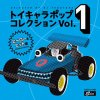 "Various Artists ""Toy Chara Pop Collection Vol.1~3 Selected by DJ Fukutake"""