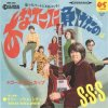 "Sally Soul Stew ""anata ni maketa no"" (7"")"