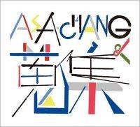 """Asa-Chang """"Asa-Chang & shūshū"""" ASA-CHANG 「ASA-CHANG&蒐集」"""
