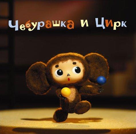 russia's idea of kawaii, the Cheburashka