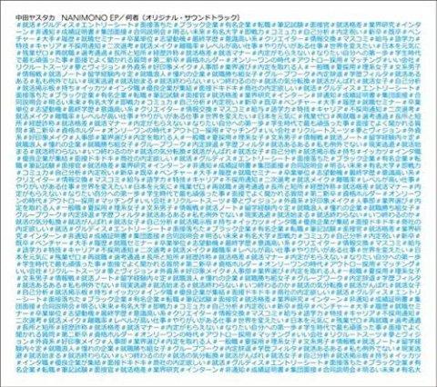 """NAKATA Yasutaka """"Nanimono EP / Nanimono (Original Soundtrack)"""" - Tokyo ..."""