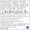 "Various Artists ""What are you doing the rest of your life?"""