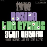 "Hiroshi OKAZAKI and His Star Gazers ""Gazing the Cygnus"" 岡崎広志とスターゲイザース 「イージーリスニングの貴族達」 ""Easy Listening no kizokutachi"""